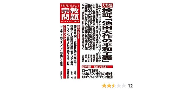 山本太郎 創価学会