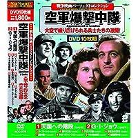 戦争映画 パーフェクトコレクション 空軍爆撃中隊 DVD10枚組 ACC-078
