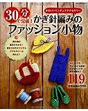 30分で完成! かぎ針編みのファッション小物 (タツミムック) 画像