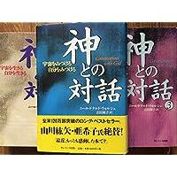 神との対話 1~3巻セット (単行本)