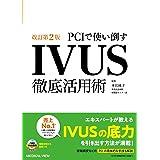 PCIで使い倒す IVUS徹底活用術−改訂第2版