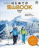 ランドネ特別編集 はじめての雪山BOOK[雑誌] エイ出版社のアウトドアムック