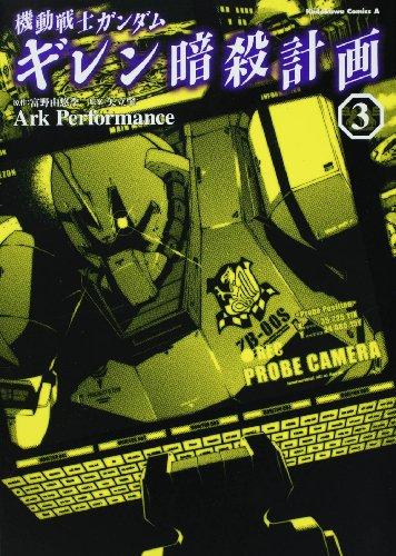 機動戦士ガンダム ギレン暗殺計画 (3) (角川コミックス・エース 83-7)の詳細を見る