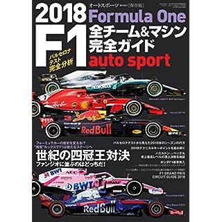 AUTOSPORT (オートスポーツ) 特別編集 F1全チーム&マシン完全ガイド 2018 [雑誌] AUTOSPORT特別編集
