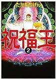 祝福王 2 (MFコミックス フラッパーシリーズ)
