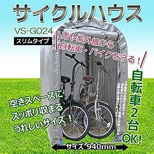 ベルソス(VERSOS) サイクルハウス スリムタイプ バイク 自転車置き場 VS-G024