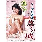 ロマンポルノ45周年記念・HDリマスター版「ゴールドプライス3000円シリーズ」DVD ソープ行進曲 夢の城