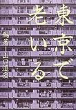 東京で老いる