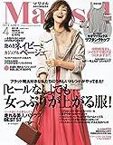 Marisol(マリソル) 2018年 04 月号 [雑誌]