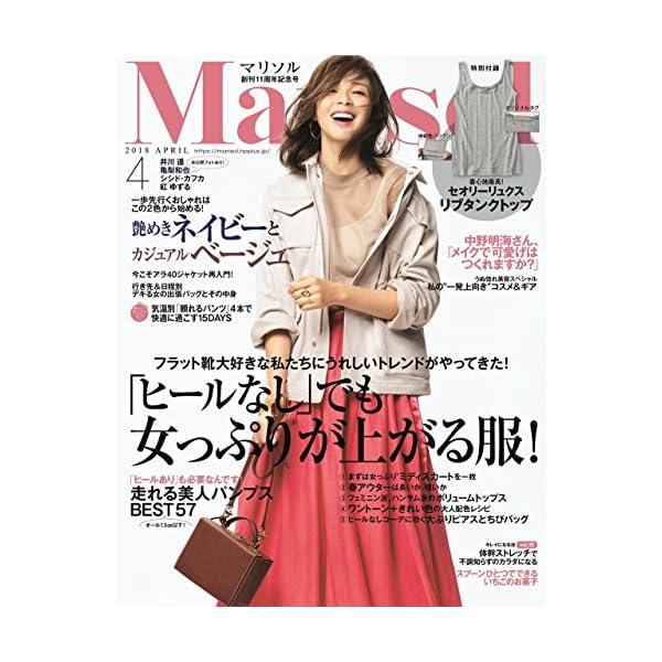 Marisol(マリソル) 2018年 04 月...の商品画像