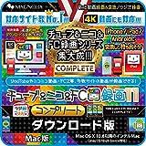 チューブ&ニコ&FC録画11 コンプリート Mac版