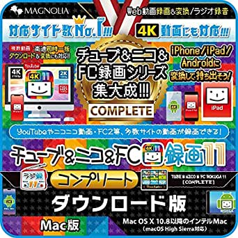 チューブ&ニコ&FC録画11コンプリート Mac版|ダウンロード版