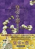 [DVD]皇帝の恋 寂寞の庭に春暮れてDVD-BOX1