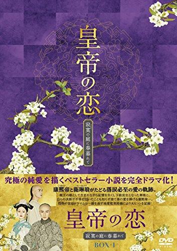 皇帝の恋 寂寞の庭に春暮れてDVD-BOX1