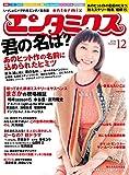 エンタミクス 2016年12月号 [雑誌]