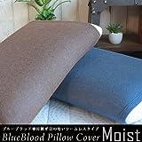 ブルーブラッド(BlueBlood) Moist ストレッチピローカバー ※枕カバーのみ。枕本体は付帯しません※ 30×60cm インディゴ