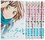アオハライド コミック 1-7巻セット (マーガレットコミックス)