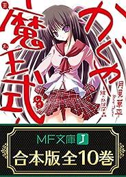 【合本版】かぐや魔王式! 全10巻 (MF文庫J)
