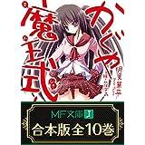 【合本版】かぐや魔王式! 全10巻<【合本版】かぐや魔王式! 全10巻> (MF文庫J)