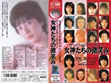 ザッツ・ロマンポルノ〜女神たちの微笑み〜 [VHS]