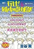 行け!稲中卓球部 箱トラベラー 20周年記念刊行 (プラチナコミックス)