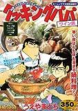 クッキングパパ ワイン鍋 (プラチナコミックス)