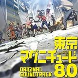 東京マグニチュード8.0 オリジナルサウンドトラック