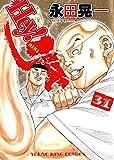 Hey! リキ 31巻 (ヤングキングコミックス)