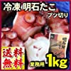 神戸発 明石 真だこのブツ切り1kg(500g×2袋)【 タコ 蛸 たこ 】
