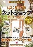 【書籍】はじめてのネットショップオープンBOOKで当店をご紹介いただきました。