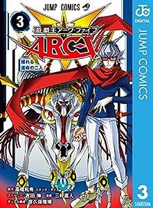 遊☆戯☆王ARC-V 3巻 表紙画像