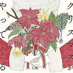 スキマスイッチ「クリスマスがやってくる」のジャケット画像