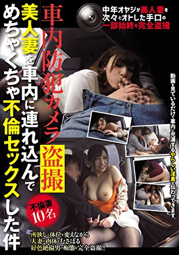 Bring aboard a car security camera voyeur camera beautiful wife, insanely extramarital sex was from hentai Club [DVD]