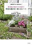 寄せ植えや庭づくりに役だつ 草花の選び方・使い方ノート 画像