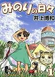 みのりの日々(1) (ヤングキングコミックス)