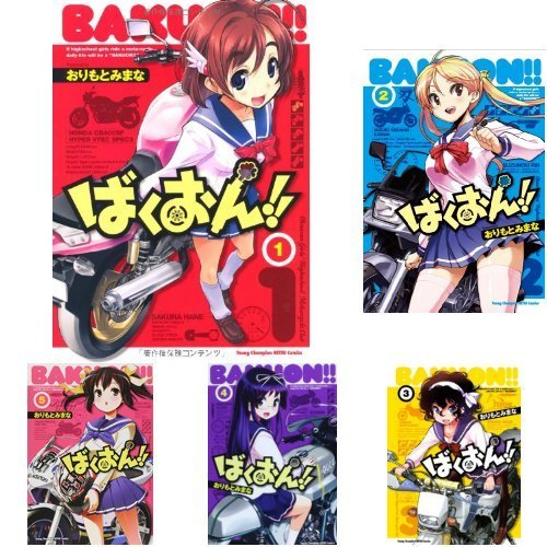ばくおん!! コミック単行本全巻