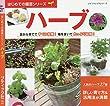 はじめての園芸シリーズ ハーブ (プチブティックシリーズno.635)
