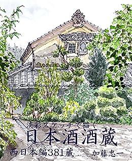 [加藤忠一]の淡彩スケッチで描く 日本酒酒蔵 西日本編381蔵
