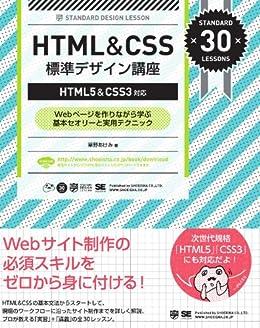 [草野あけみ]のHTML&CSS 標準デザイン講座【HTML5&CSS3対応】