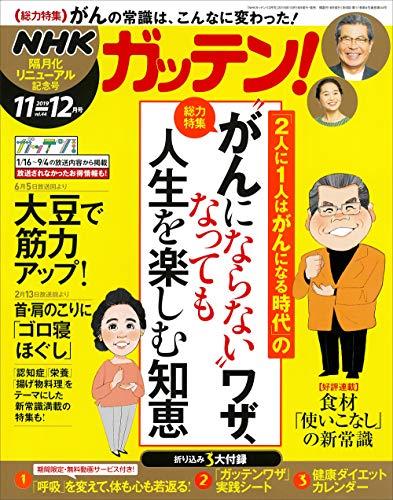 NHKガッテン!  2019年 11・12月号