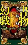 書物幻戯 (講談社ノベルス)
