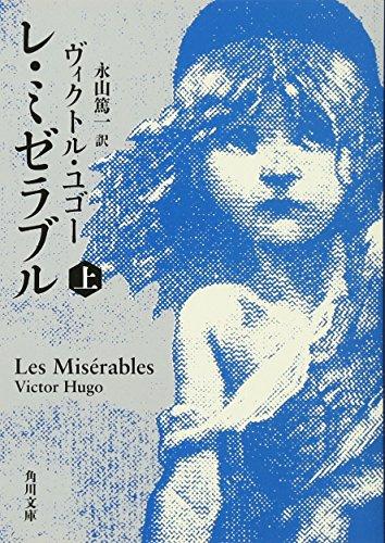 レ・ミゼラブル (上) (角川文庫)