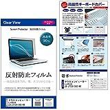 メディアカバーマーケット マウスコンピューター LuvBook LB-J772X-SH2-KK [13.3インチ (1920x1080)]機種用 【シリコンキーボードカバー フリーカットタイプ と 反射防止液晶保護フィルム のセット】