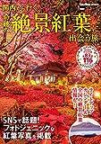 関西から行く!奇跡の絶景紅葉に出会う旅 関西ウォーカー特別編集 (ウォーカームック)