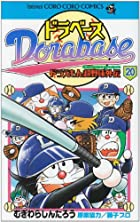ドラベース ドラえもん超野球(スーパーベースボール)外伝 20 (てんとう虫コロコロコミックス)