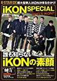 K-STAR DX iKON SPECIAL (DIA Collection)