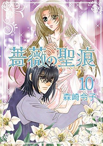 薔薇の聖痕 10 (フェアベルコミックス フレイヤ)