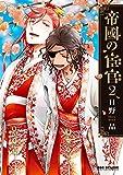 帝國の宦官 2【電子限定かきおろし付】 (ビーボーイコミックスDX)