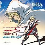 TVアニメーション「霊剣山 叡智への資格」オープニングテーマ『限界蹴飛ばして』(初回限定盤)