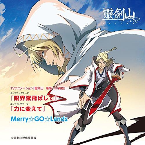 TVアニメーション「霊剣山 叡智への資格」オープニングテーマ『限界蹴飛ばして』(通常盤)